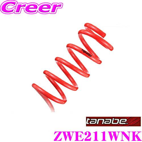 TANABE タナベ ローダウンサスペンション ZWE211WNK トヨタ ZWE211W カローラツーリングハイブリッド(R1/10〜)用 SUSTEC NF210 F -15〜-25mm R -15〜-25mmダウン 車両1台分 車検対応画像