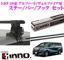 カーメイト INNO イノートヨタ 30系 アルファード/ヴ