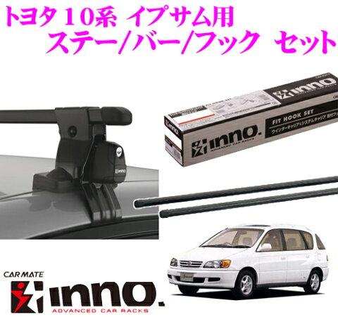 カーメイト INNO トヨタ 10系 イプサム用 ルーフキャリア取付3点セット