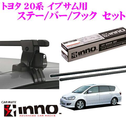 カーメイト INNO トヨタ 20系 イプサム用 ルーフキャリア取付3点セット