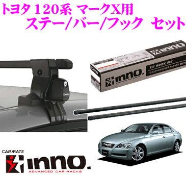 カーメイト INNO イノー トヨタ 120系 マークX用 ルーフキャリア取付3点セット INSUT + K285 + IN-B127