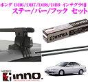 カーメイト INNO イノー ホンダ DB6/DB7/DB8/DB9 インテグラ...