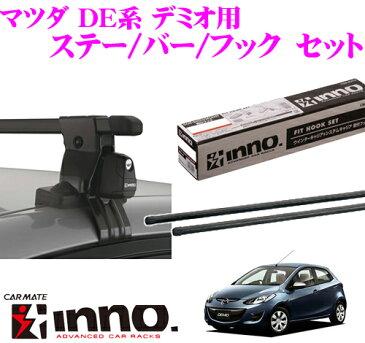カーメイト INNO イノー マツダ DE系 デミオ用 ルーフキャリア取付3点セット INSUT + K352 + IN-B117