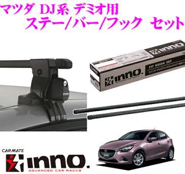カーメイト INNO イノー マツダ DJ系 デミオ用 ルーフキャリア取付3点セット INSUT + K454 + IN-B117