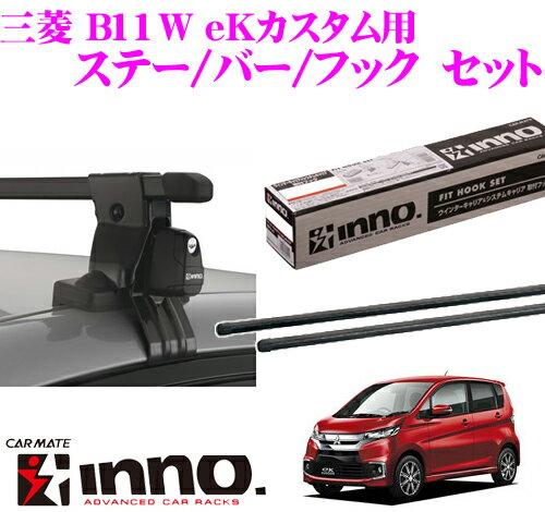 カーメイト INNO イノー 三菱 B11W eKカスタム用 ルーフキャリア取付3点セット INSUT + K436 + IN-B127
