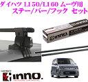 カーメイト INNO ダイハツ L900系/L910系 ムーヴ用 ルーフキャリア取付3点セット