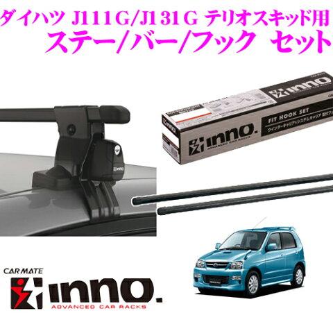 カーメイト INNO ダイハツ J111G/J131G テリオスキッド用 ルーフキャリア取付3点セット