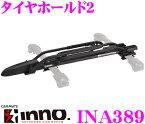 カーメイト INNO イノー INA389 タイヤホールド2 【カーボンフレームやディープリムの自転車も積載可能 ECE R26 外部突起規制適合品】