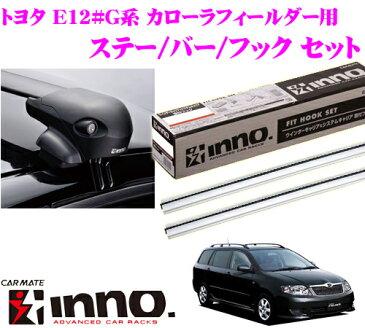 カーメイト INNO イノー トヨタ 120系 カローラフィールダー用 エアロベースキャリア(フラッシュタイプ)取付4点セット XS201 + K195 + XB100S + XB100S