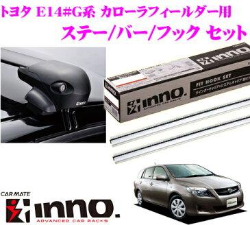 カーメイト INNO イノー トヨタ 140系 カローラフィールダー用 エアロベースキャリア(フラッシュタイプ)取付4点セット XS201 + K305 + XB100S + XB100S