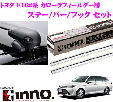カーメイト INNO イノー トヨタ 160系 カローラフィールダー用 エアロベースキャリア(フラッシュタイプ)取付4点セット XS201 + K379 + XB100S + XB100S