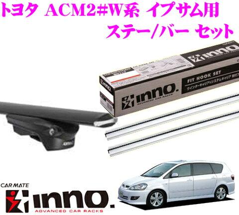 カーメイト INNO トヨタ 20系 イプサム用 エアロベースキャリア(スルータイプ)取付3点セット