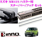 カーメイト INNO イノー スズキ MR31S/MR41S ハスラー用 エアロベースキャリア(フラッシュタイプ)取付4点セット XS201 + K443 + XB108S + XB108S