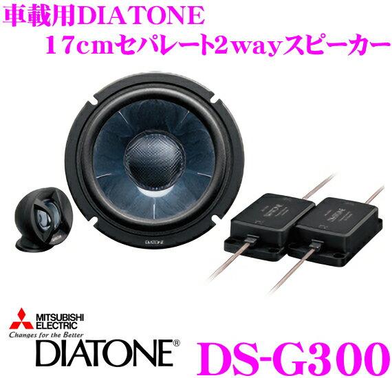 カーオーディオ, スピーカー  DIATONE DS-G300 17cm2way 21