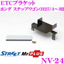 【1/9 20時〜1/11まで全品P2倍】STREET Mr.PLUS NV-24 ETCブラケット 基台 ホンダ ステップワゴン (H27/4〜)用