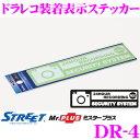【4/23-28はP2倍】STREET Mr.PLUS DR-4 ドライブレコーダー装...