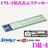 STREET Mr.PLUS DR-4 ドライブレコーダー装着表示ステッカー