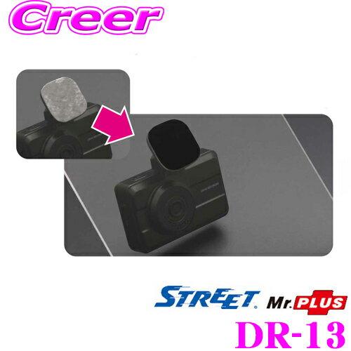 カーナビ・カーエレクトロニクス, ドライブレコーダー STREET Mr.PLUS DR-13 HDR360G DRV-MR740 DRV-630
