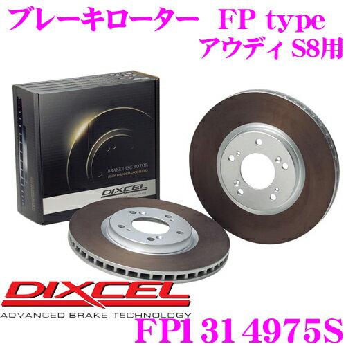 ブレーキ, ブレーキローター DIXCEL FP1314975SFPtype()1! S8