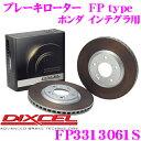 DIXCEL ディクセル FP3313061S FPtypeスポーツブレーキロータ...