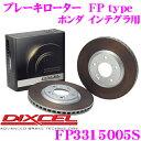DIXCEL ディクセル FP3315005S FPtypeスポーツブレーキロータ...