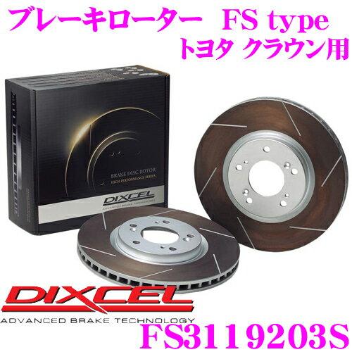 ブレーキ, ブレーキローター DIXCEL FS3119203SFStype()1!