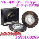 DIXCEL ディクセル FS3310028S FStypeスリット入りスポーツブ...