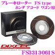 DIXCEL ディクセル FS3313061S FStypeスリット入りスポーツブレーキローター(ブレーキディスク)左右1セット 【耐久マシンでも証明されるプロスペックモデル! ホンダ アコード ワゴン等 適合】