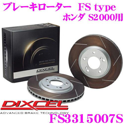 ブレーキ, ブレーキローター DIXCEL FS3315007S FStype()1 ! S2000