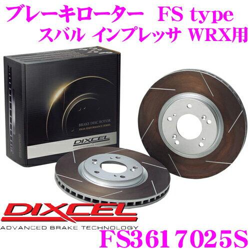 DIXCEL ディクセル FS3617025S FStypeスリット入りスポーツブレーキローター(ブレーキディスク)左右1セット 【耐久マシンでも証明されるプロスペックモデル! スバル インプレッサ WRX等 適合】