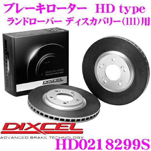 DIXCEL ディクセル HD0218299S HDtypeブレーキローター(ブレーキディスク) 【より高い安定性と制動力! ランドローバー ディスカバリー(lll) 等適合】