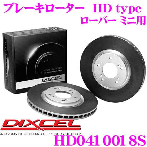 DIXCEL ディクセル HD0410018S HDtypeブレーキローター(ブレーキディスク) 【より高い安定性と制動力! ローバー ミニ 等適合】