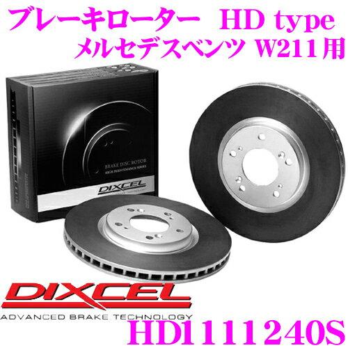 DIXCEL ディクセル HD1111240S HDtypeブレーキローター(ブレーキディスク) 【より高い安定性と制動力! メルセデスベンツ W211(セダン) 等適合】