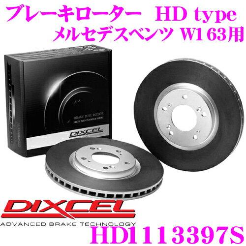 DIXCEL ディクセル HD1113397S HDtypeブレーキローター(ブレーキディスク) 【より高い安定性と制動力! メルセデスベンツ W163 等適合】