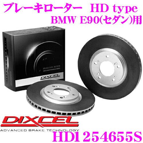 ブレーキ, ブレーキローター DIXCEL HD1254655S HDtype() ! BMW E90()