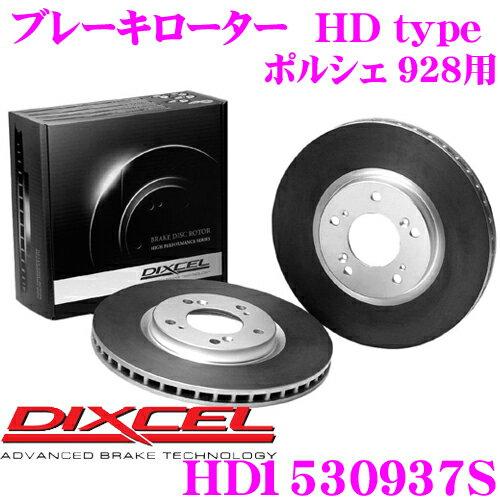 ブレーキ, ブレーキローター DIXCEL HD1530937S HDtype() ! 928