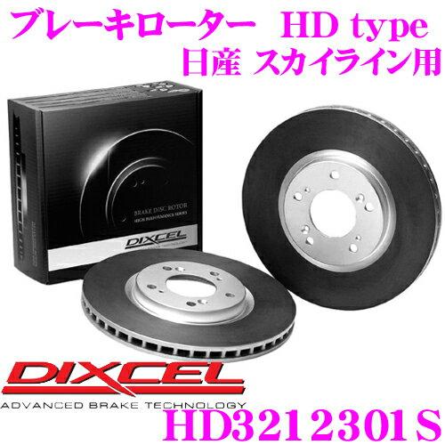 ブレーキ, ブレーキローター DIXCEL HD3212301S HDtype() !