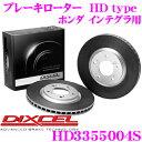 DIXCEL ディクセル HD3355004S HDtypeブレーキローター(ブレ...
