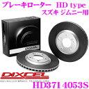 DIXCEL ディクセル HD3714053S HDtypeブレーキローター(ブレーキディスク) 【より高い安定性と制動力! スズキ ジムニー 等適合】