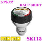 MOMO モモ シフトノブ SK-113 RACE SHIFT(レースシフト)