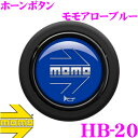 MOMO モモ ホーンボタン HB-20MOMO ARROW BLUE(モモアローブ...