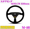 【4/23-28はP2倍】MOMO モモ ステアリング M-46 MOD.78(モデ...