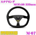 【3/1はP2倍】MOMO モモ ステアリング M-67 MOD.88(モデル88)...