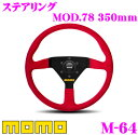 【4/23-28はP2倍】MOMO モモ ステアリング M-64 MOD.78(モデ...
