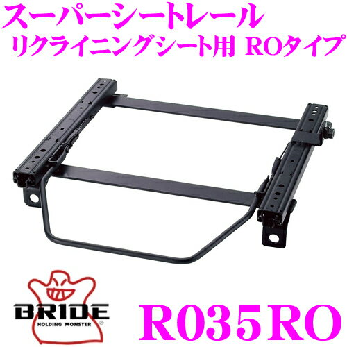 内装パーツ, シートレール 920P2!!BRIDE R035RO RO SA22CFC3S RX-7