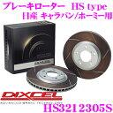 DIXCEL ディクセル HS3212305SHStypeスリット入りブレーキローター(ブレーキディスク)【制動力と安定性を高次元で融合! 日産 キャラバン/ホーミー 等適合】