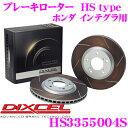 DIXCEL ディクセル HS3355004S HStypeスリット入りブレーキロ...