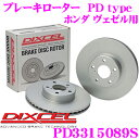 【3/1はP2倍】DIXCEL ディクセル PD3315089S PDtypeブレーキ...