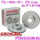 DIXCEL ディクセル PD3355064S PDtypeブレーキローター(ブレ...
