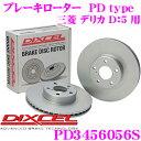 DIXCEL ディクセル PD3456056S PDtypeブレーキローター(ブレーキディスク)左右1セット 【耐食性を高めた純正補修向けローター! 三菱 デリカ D:5 等適合】